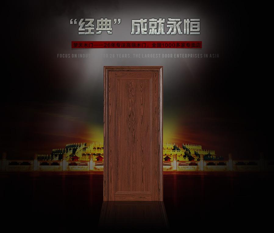 梦天花梨开放漆木门 新中式木门 室内门6e31